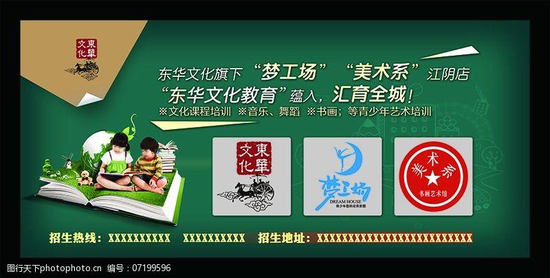教育海报免费下载文化教育海报