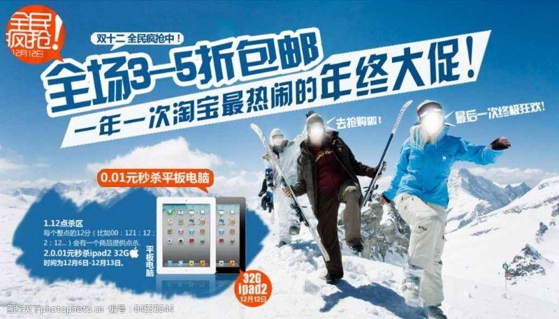 登山用品海报户外运动用品海报图片