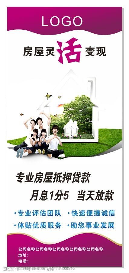 房屋抵押贷款广告