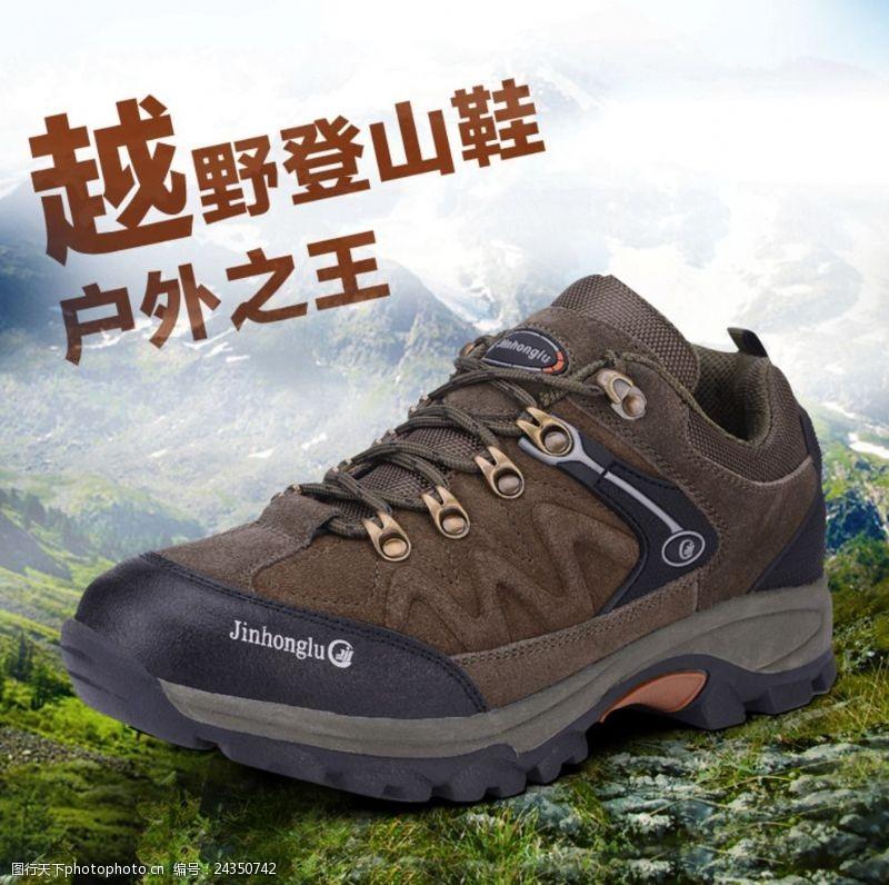 畅享自由登山鞋