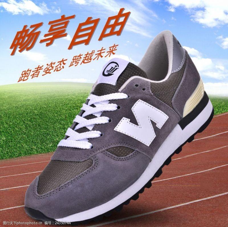 畅享自由跑步鞋