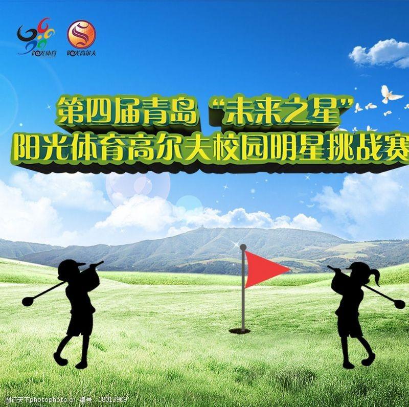 高尔夫单页高尔夫比赛展板图片