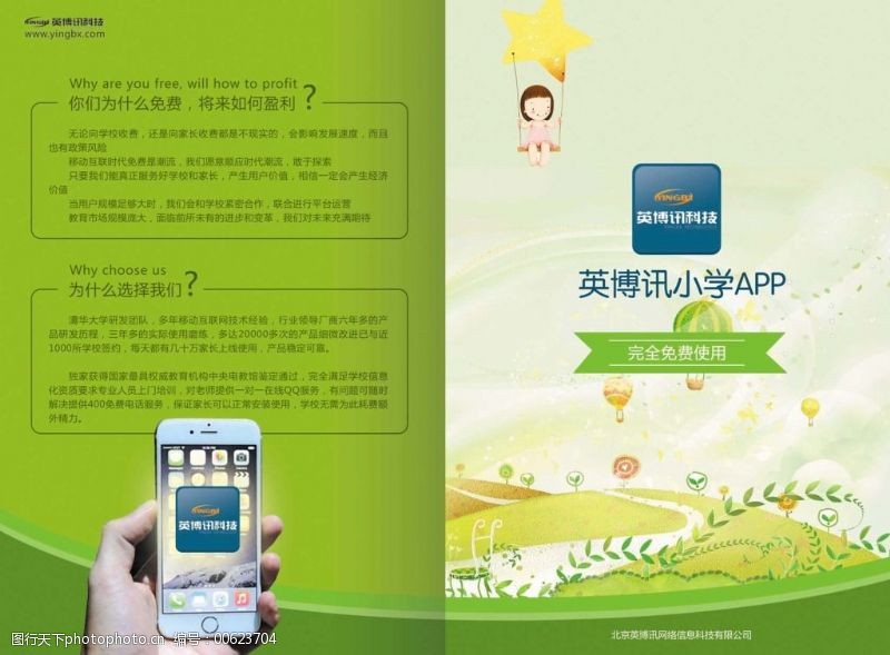 app折页素材