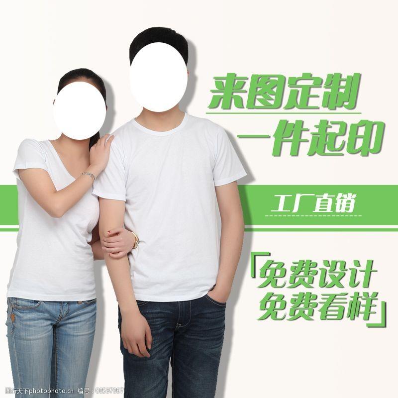 t恤主图模板下载淘宝主图男女装T恤直通车夏季素材