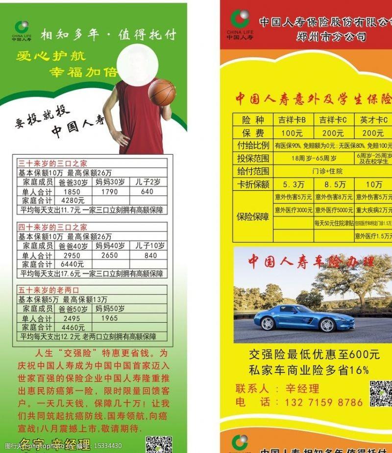 中国人寿易拉宝图片