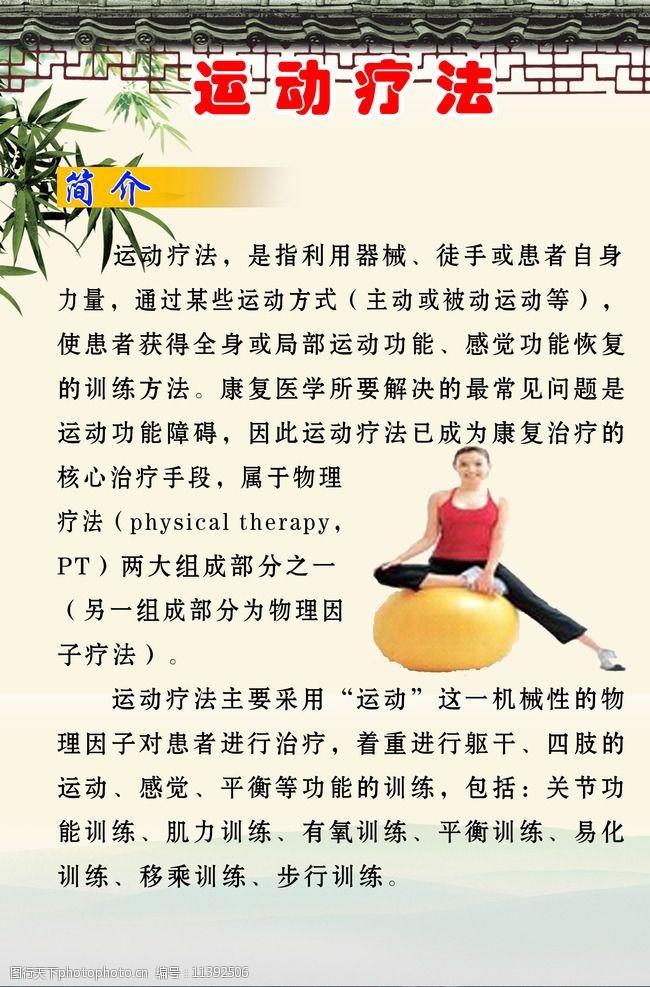 运动疗法图片