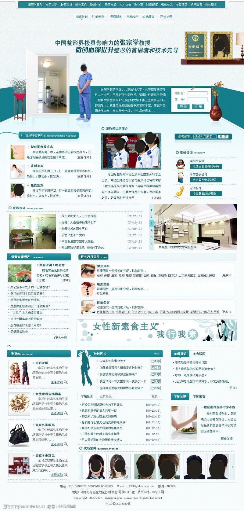 某整形美容医院网站首页PSD模版