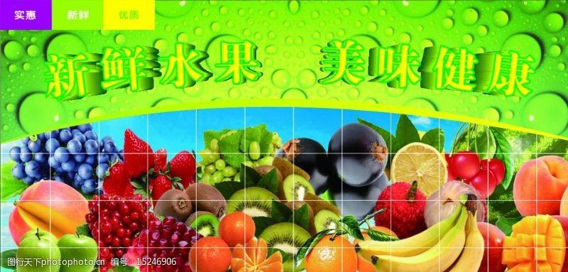 水果店背景墙水果背景图片