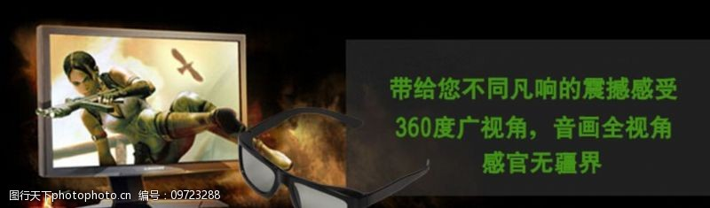 华丽大气的3D眼镜宣传图图片