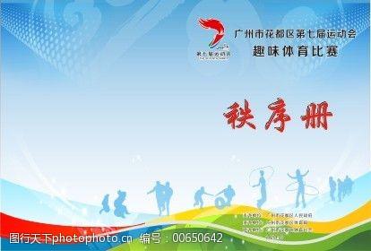 体育比赛画册封面设计