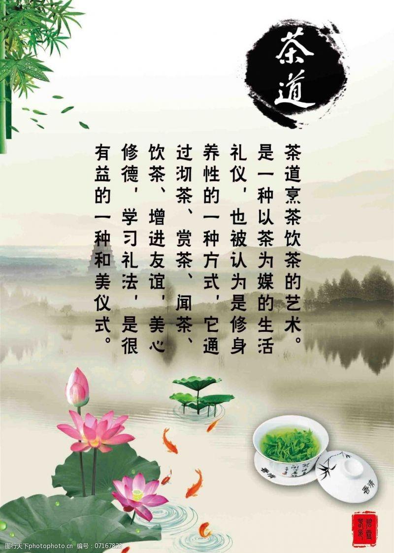 茶道免费下载茶道
