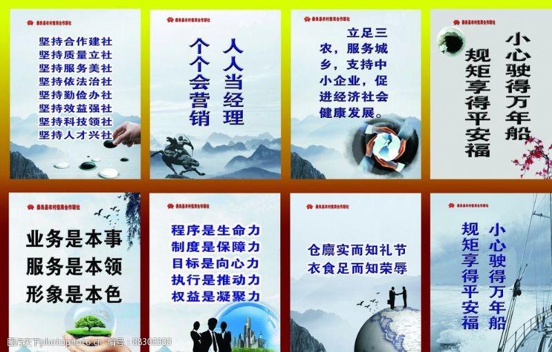 企业文化系列金融素材展牌图片