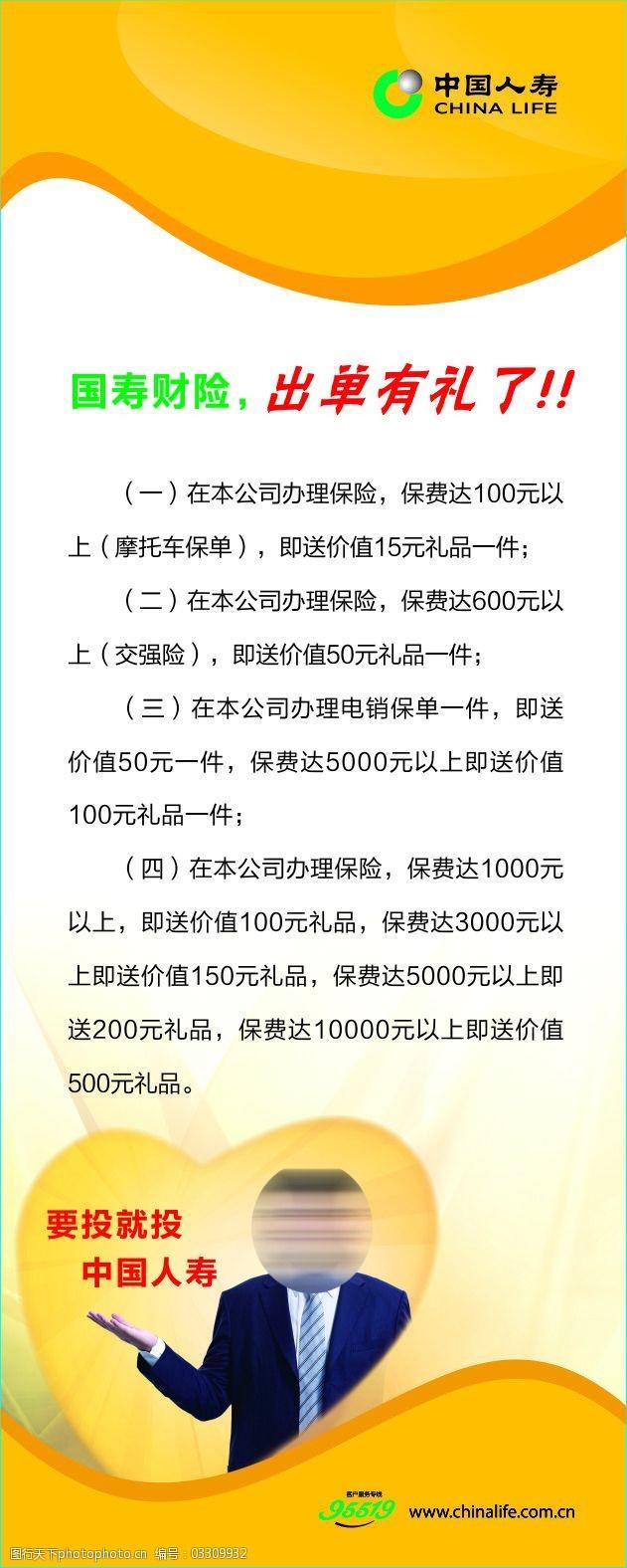 中国人寿易拉宝海报X展架