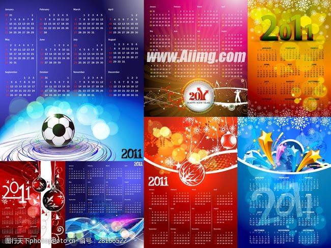 2011新年2011炫彩年历表日历表矢量素材
