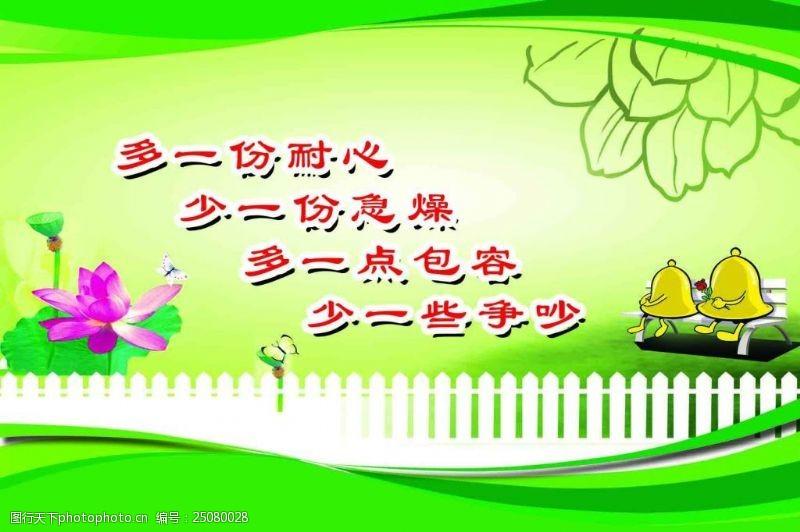 幼儿园卡通宣传栏学校标语展板