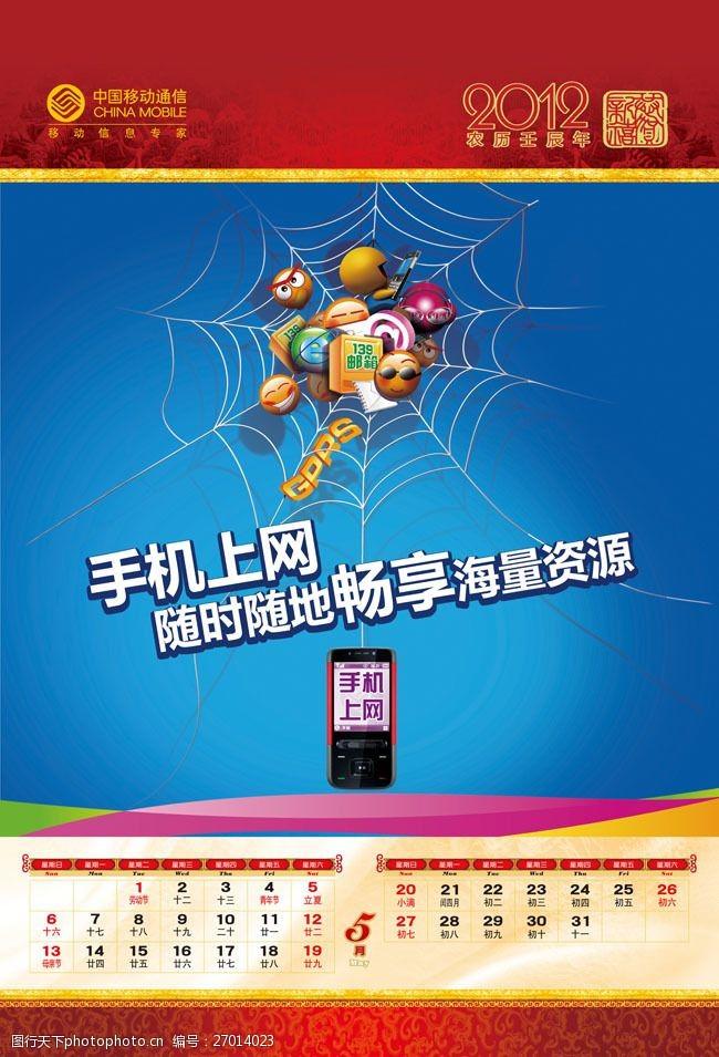 139邮箱中国移动手机上网广告PSD素材