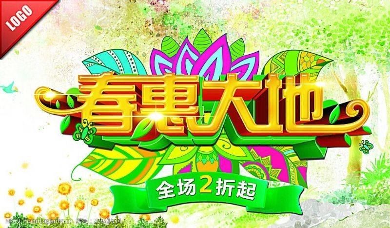 春季易拉宝春回大地广告免费下载图片