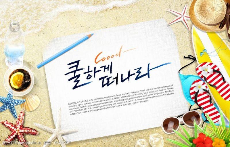 海星创意设计夏天沙滩休闲海报
