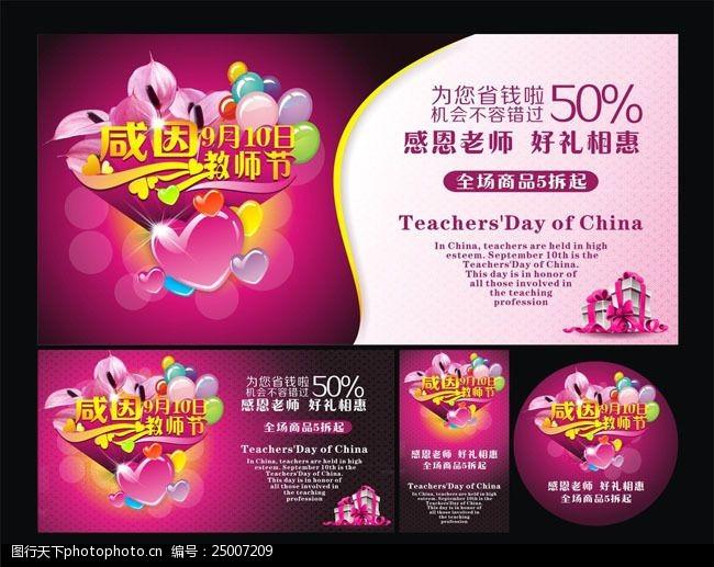 为爱祝福教师节促销海报设计矢量素材