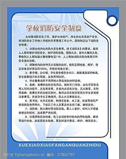 校园专辑学校消防安全制度分层素材PSD格式_0009