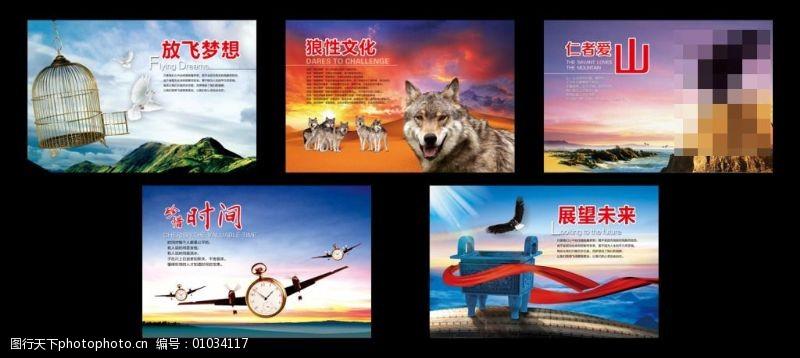 企业文化系列广告