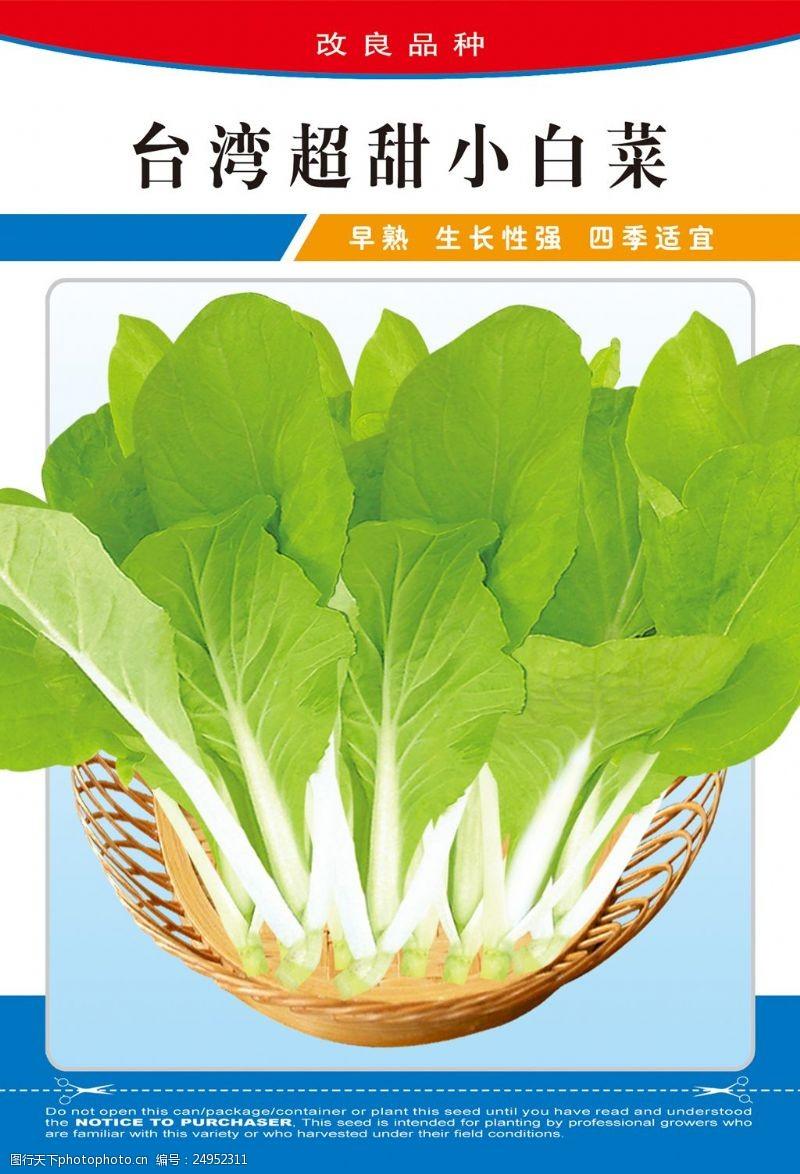 种子包装袋台湾超甜小白菜