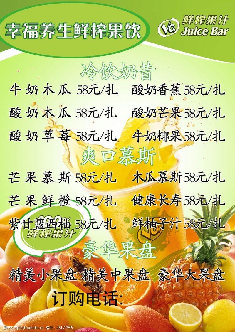 动漫水果幸福养生鲜榨果饮