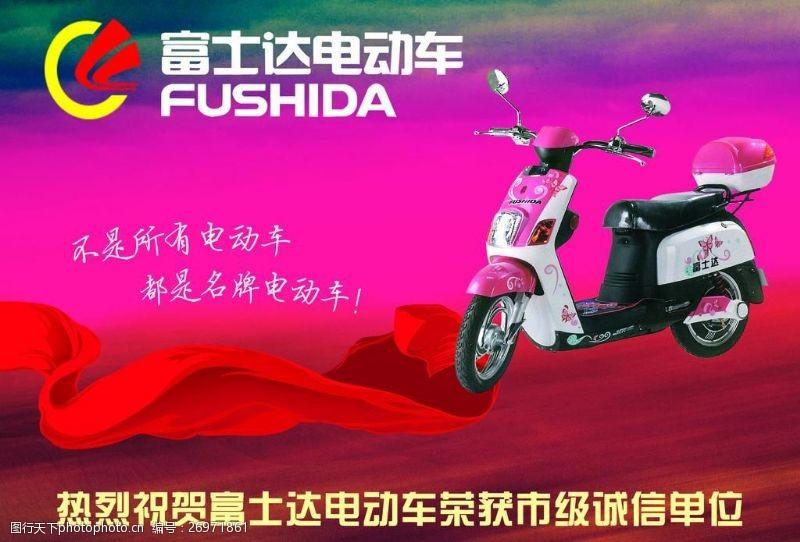 富士达电动车图片