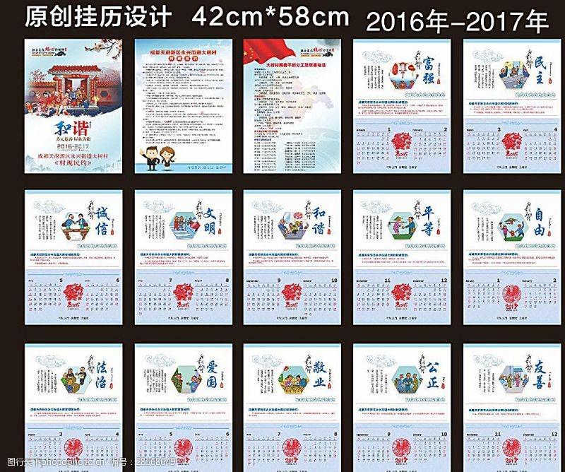 2017年日历2016-2017年挂历图片