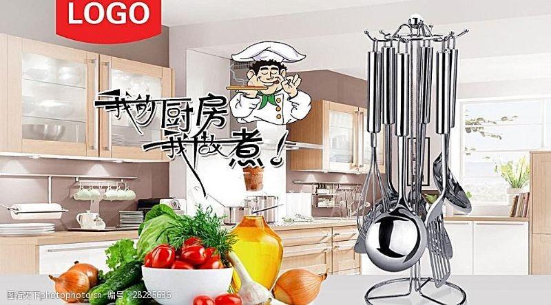 厨房电器广告淘宝厨房电器海报设计psd素材图片
