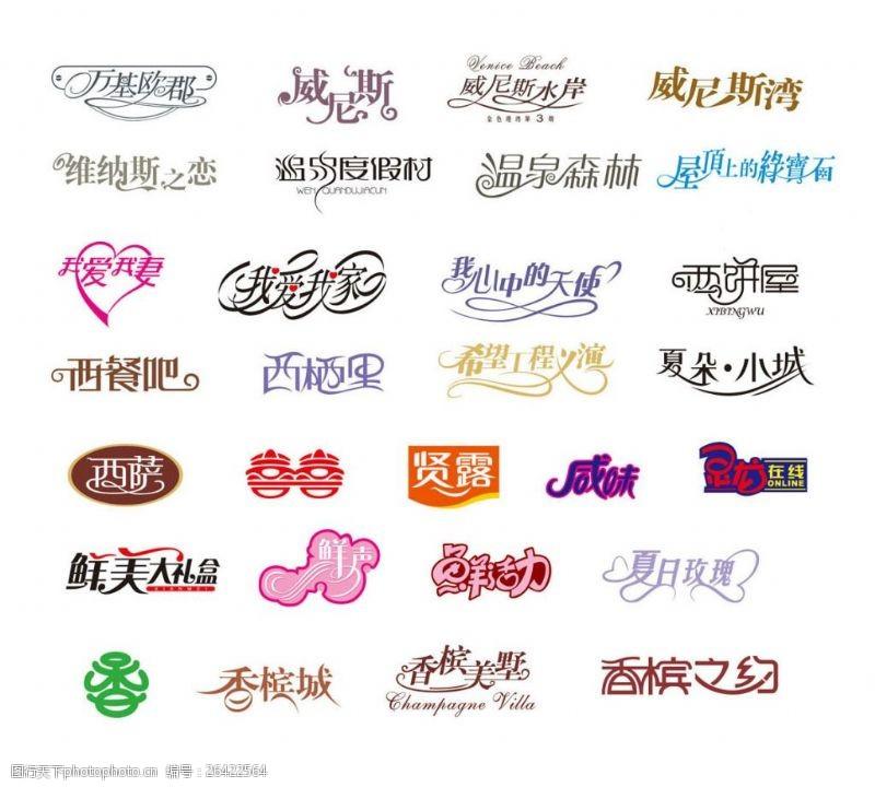 中国字传广告艺术字体