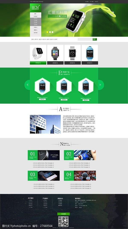 科技公司网站模板手表网站首页