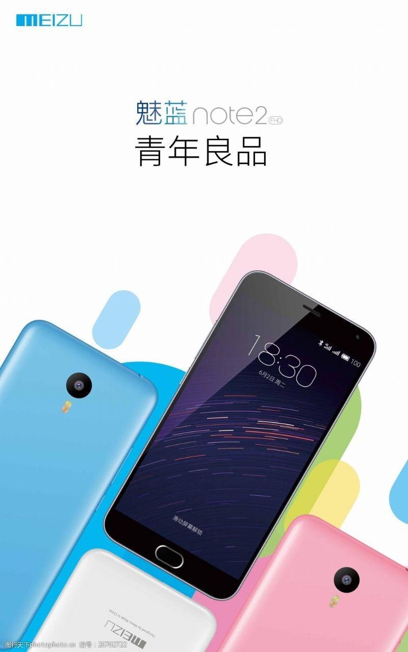魅族logo魅族--魅蓝noteKV