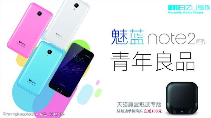 魅族logo魅族魅蓝手机图片