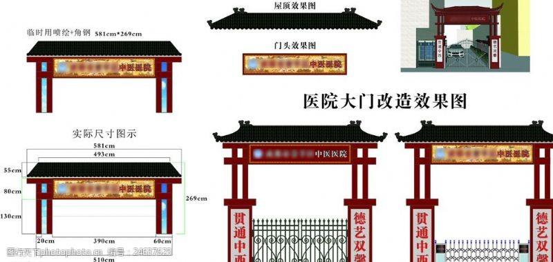 中医院大门改造图片