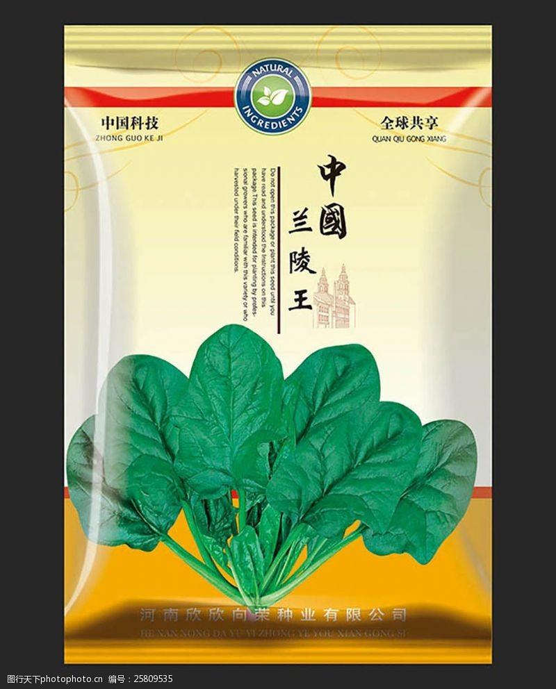 种子包装袋波菜种子包装