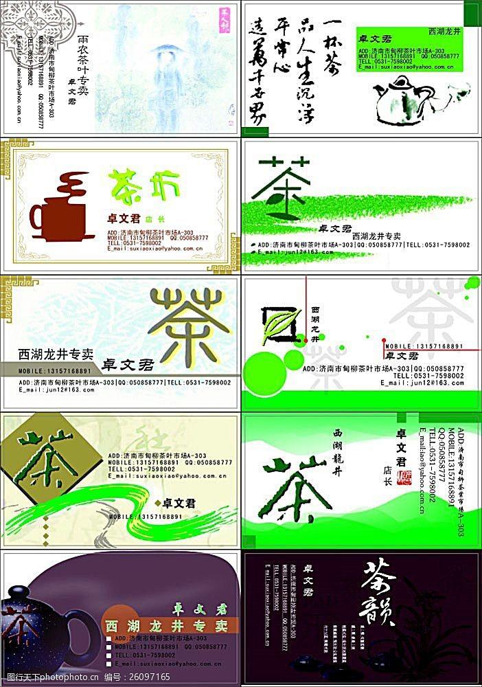 茶名片模板下载茶类名片25