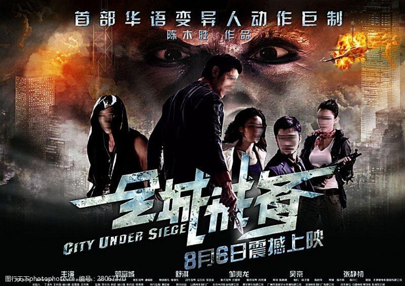 电影宣传广告电影海报图片