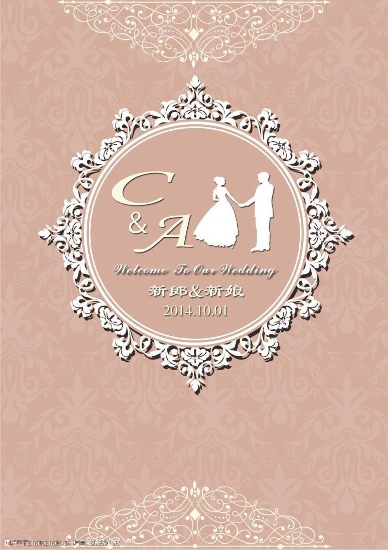 欧式迎宾婚礼迎宾牌