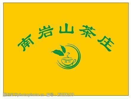 南岩山茶庄标志