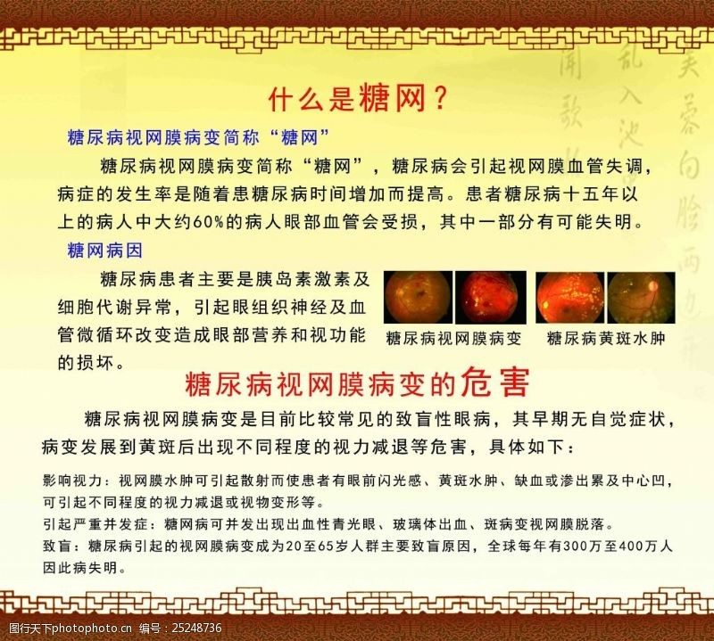 糖尿病视网膜医院宣传牌