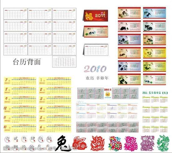2011新年台历模板矢量图