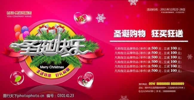 狂买圣诞快乐促销活动海报设计psd素材