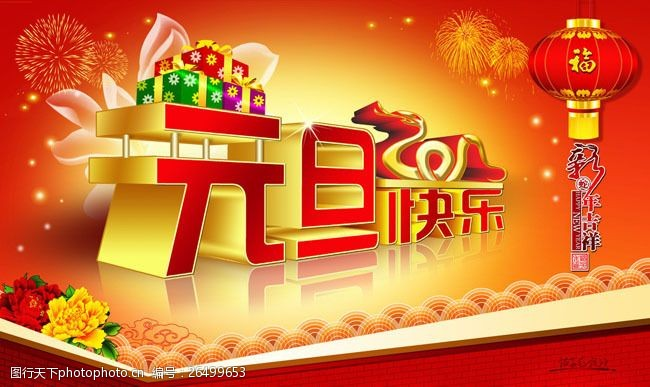 蛇形2013迎新年元旦海报设计PSD素材