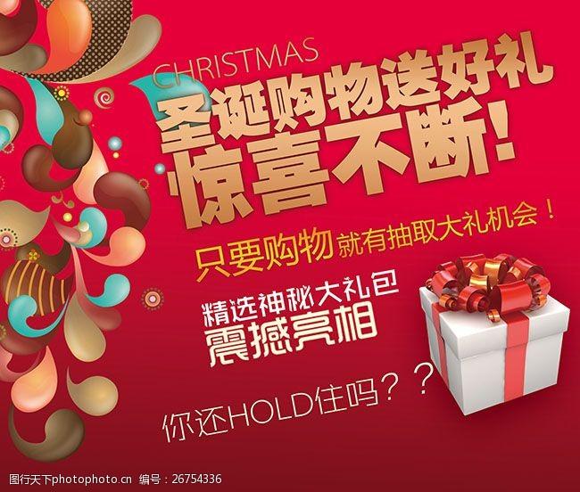 psd圣诞购物海报