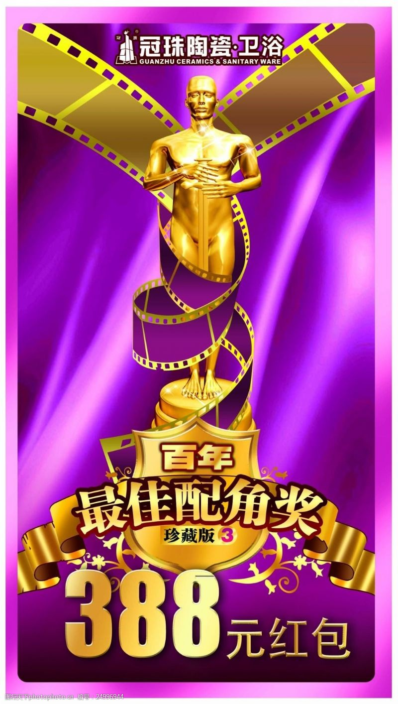 冠珠陶瓷标志奖牌最佳配角