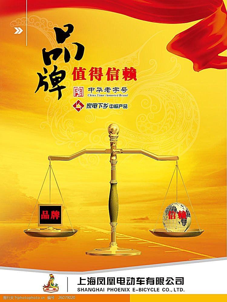 凤凰电动车品牌宣传海报