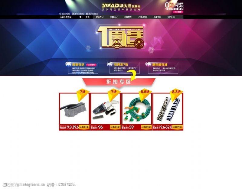 淘宝店铺周年庆大图海报