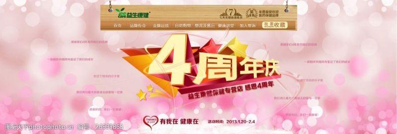 淘宝店铺周年庆活动海报