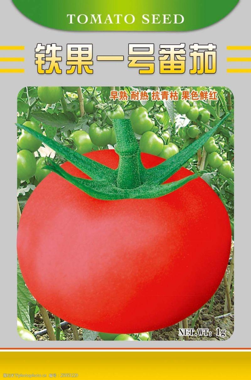 种子包装袋铁果一号番茄2